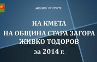 Отчет на кмета на Община Стара Загора Живко Тодоров за 2014г.