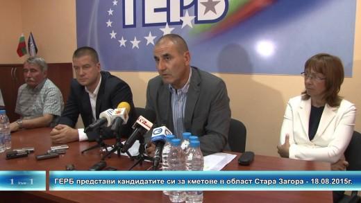 Цветан Цветанов представи кандидатите на ГЕРБ за кметове в областта