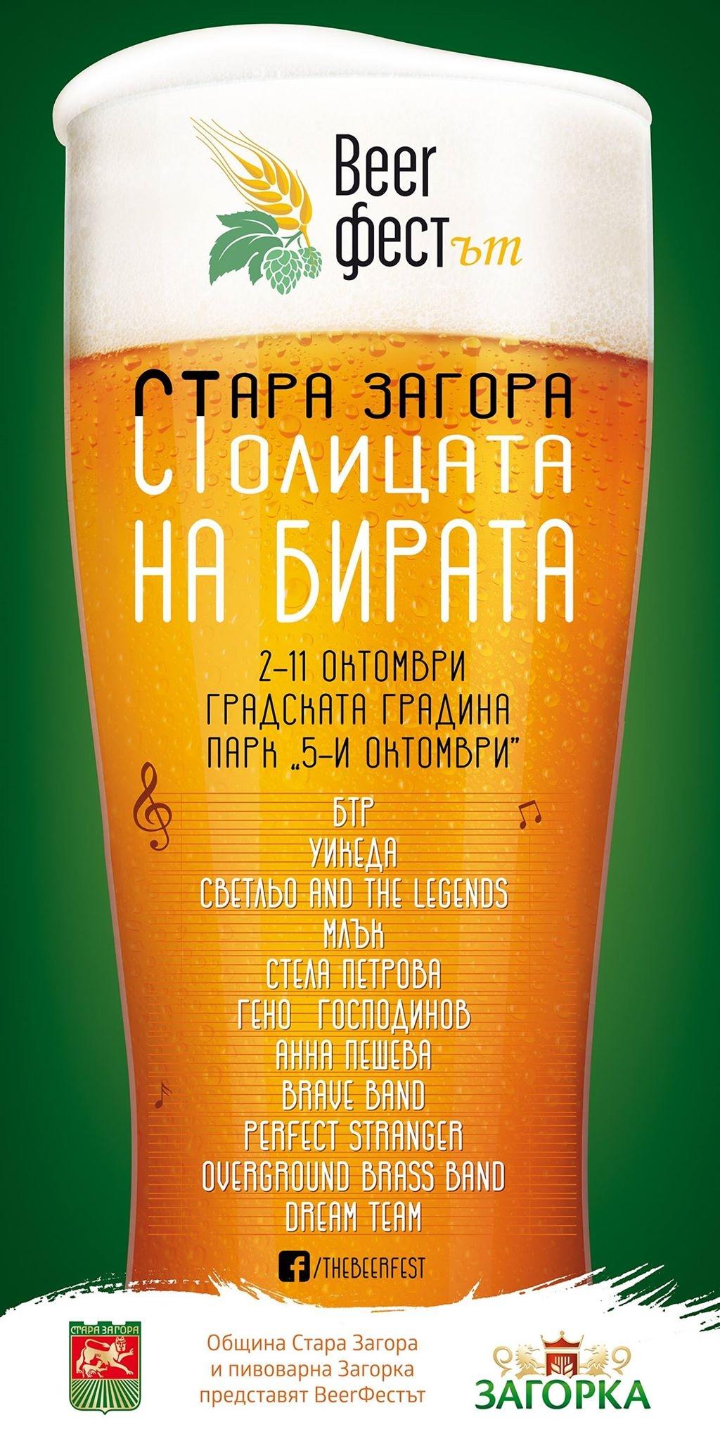 Стара Загора става столица на бирата за една седмица