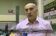 "БК ""Берое"" със загуба от ""Балкан"" Ботевград"