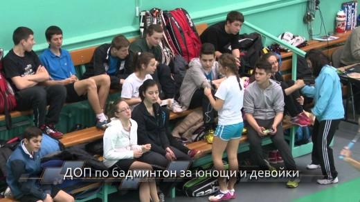 ДОП по бадминтон за юноши и девойки