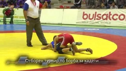 Отборен турнир по борба за кадети