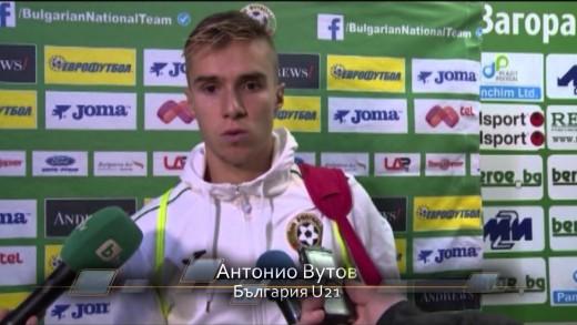 България U 21 с успех над Армения U 21