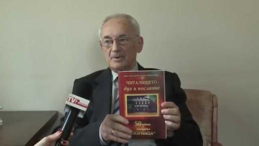 """Започнаха дни на възхвала на читалище """"  Св.Климент Охридски """""""