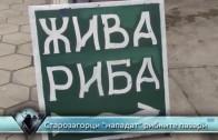 """Старозагорци """"нападат"""" рибните пазари в града"""