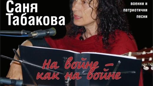S.Tabakova