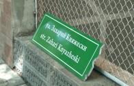 Объркваща табела за улица в Стара Загора