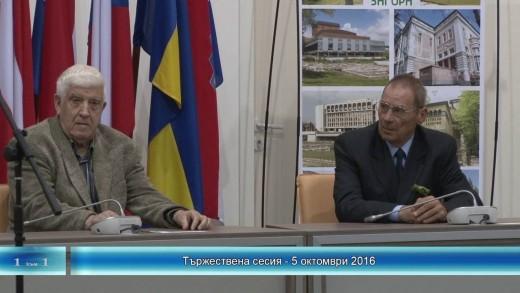 Тържествена сесия по повод Празника на Стара Загора – 5-ти октомври