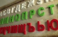 """РУО Стара Загора с решение по казуса с ОУ """"Св. Никола"""". Какво е то?"""