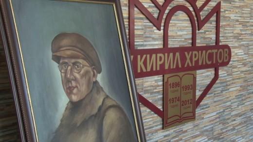 Подготвят Дни на Кирил Христов в старозагорско училище