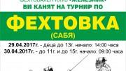 Турнири по художествена гимнастика и фехтовка приема Стара Загора в почивните дни