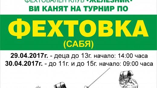 Fehtovka - plakat