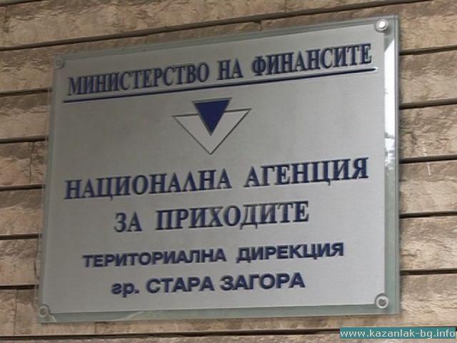 НАП подпомогна 286 фирми в област Стара Загора, засегнати от противоепидемични мерки
