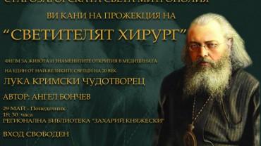 """Представят """"Светителят хирург"""" в библиотеката и затвора днес"""