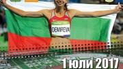"""В Стара Загора очакват Мирела Демирева за """"Самарско знаме"""" на 1 юли"""