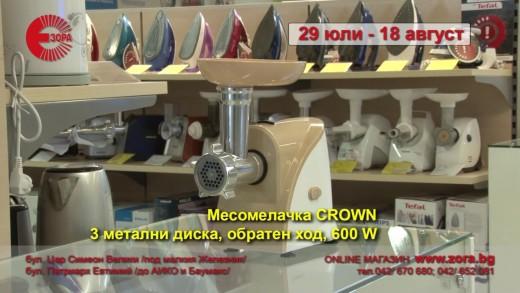 Специални предложения на магазини ЗОРА – 29 юли – 18 август
