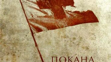 Продължават проявите, посветени на 140-та годишнина от боевете за Стара Загора