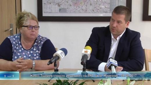 """Ж. Тодоров пред медиите относно решението на ВКС относно изпълнения проект за благоустрояване на кв. """"Железник"""" – 1:1"""