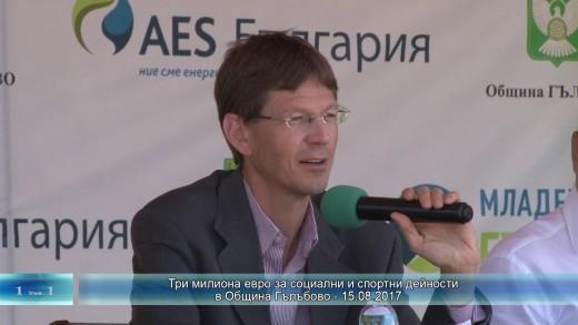 Споразумение за 3 млн. евро между община Гълъбово и AES