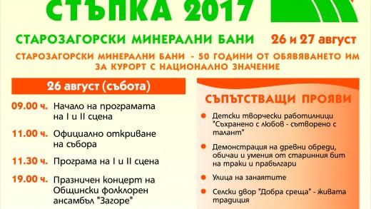 afish-bogorodicna stupka-2017 (1)