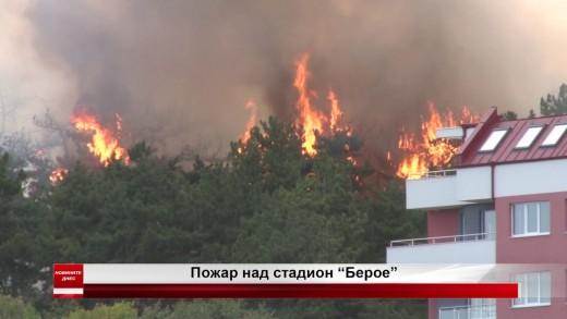 """Пожар до стадион """"Берое"""""""