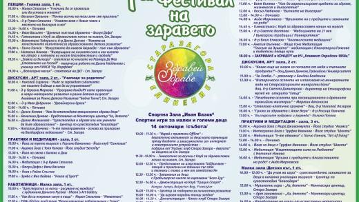 Плакат Програма