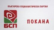 БСП кани на разговор – Културата – стратегическа сфера за България