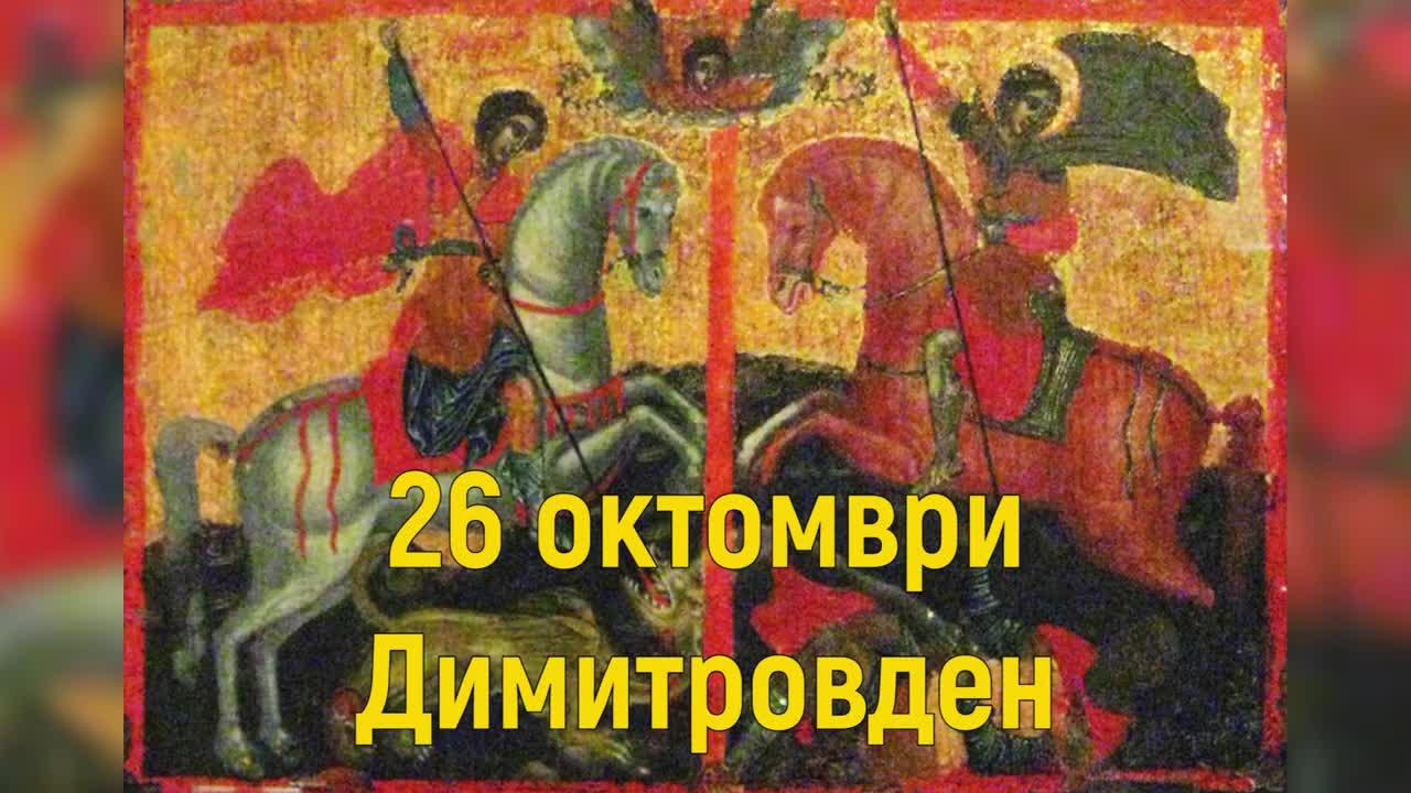 5800 старозагорци празнуват на Димитровден