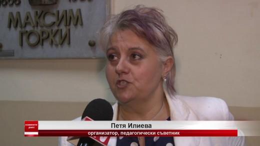 """""""Трапезата на моето семейство"""" организираха в СУ """"Максим Горки"""""""