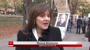 "Изложба 60 години  II-рo ОУ ""Петко Рачов Славейов"""