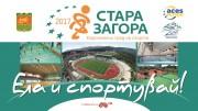 Известни са номинациите за спортните отличия в Стара Загора