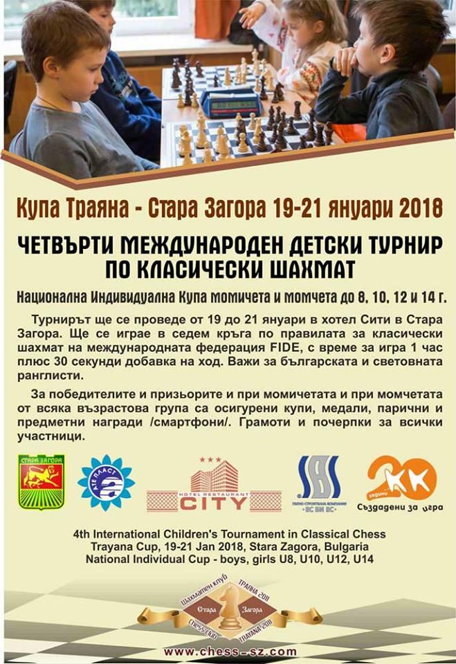 Започва силен детски турнир по шахмат в Стара Загора