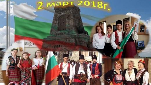 Плакат - Да събудим българското