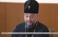 Старозагорската митрополия отлага подписването на договора за дарение – изявление на митрополит Киприан