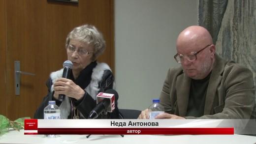 Неда Антонова представи в Стара Загора най-новата си книга за Левски