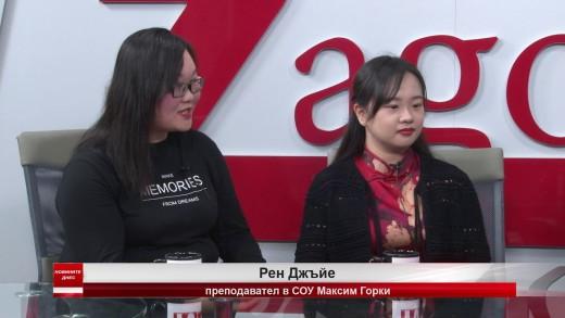 Концерт по повод Китайската Нова година в Стара Загора