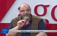 Фейсбук и местна политика – 2 част Сутрин с нас – 21.03