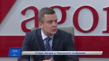 Народният представител Радостин Танев с две инициативи в Стара Загора до края на м. март
