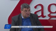 Стара Загора – регион на бъдещето – разговор в Сутрин с нас със зам. кмета Красимира Чахова и Георги Симеонов