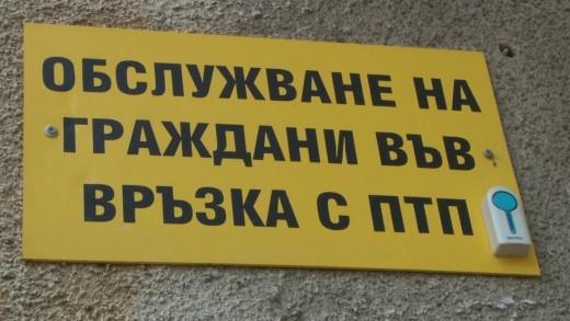"""Сектор """"Пътна полиция"""" Стара Загора с нов началник"""