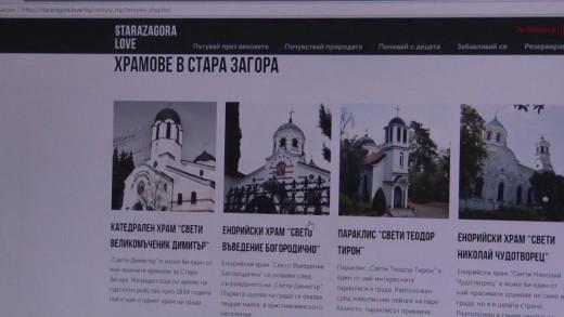 """Стара Загора представя новия си туристически сайт STARAZAGORA.LOVE на Международното изложение """"Културен туризъм"""" във Велико Търново"""