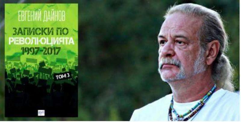 Евгений Дайнов представя книгата си Записки по революцията 1997-2017