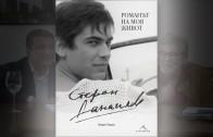 Стефан Данаилов подарява 640 книги в Стара Загора