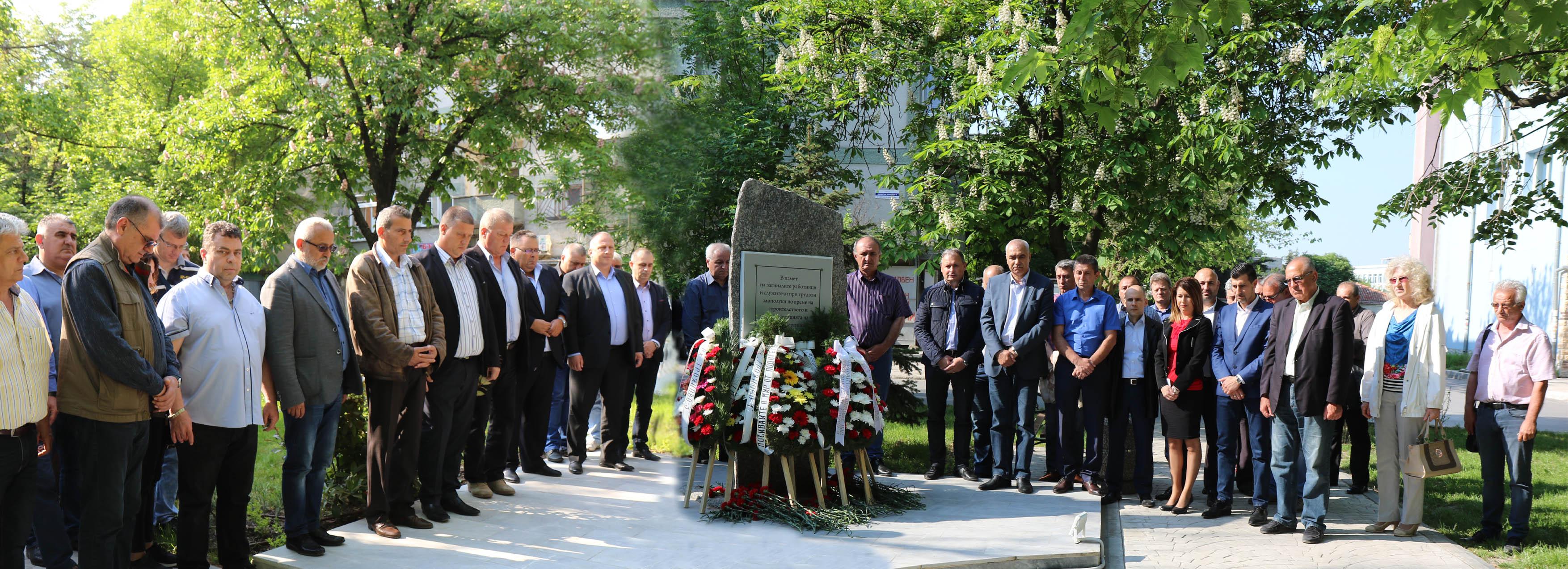 """По традиция в """"Мини Марица –изток"""" ЕАД почетоха световния ден за  безопасност и здраве при работа"""