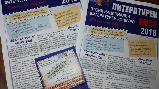 Литературен конкурс Писма до себе си (1)