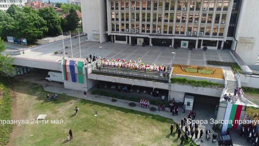 Стара Загора отпразнува 24-ти май – Ден на българската просвета и култура и на славянската писменост