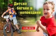 Детски празник за малките любители на колоезденето в Стара Загора