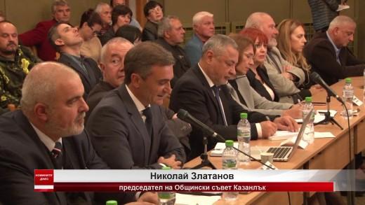 Национална среща по сигурността в Казанлък