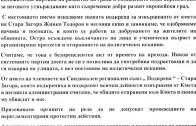 """КТ """"Подкрепа"""" с категорична позиция за подкрепа на Живко Тодоров и общинска администрация"""
