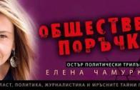 """Политическият журналист Елена Чамуркова представя книгата си """"Обществена поръчка"""""""